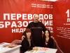Выставка инновационных и инвестиционных проектов. Харьков 2008