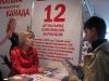 Выставка «Образование и карьера - 2009». Киев